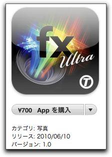 iPadの画像編集アプリのお薦めは、Photo fx Ultra