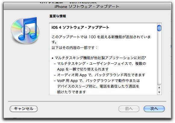 iOS_up1