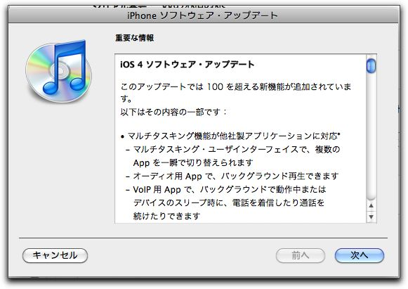iOS 4 にバージョンアップ完了、所要時間は30分弱!