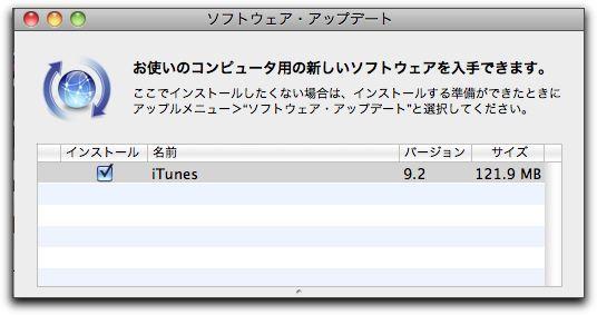 AppleよりiTunes 9.2 がリリースされています。