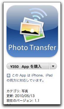 デバイス間での写真転送アプリ Photo Transfer App