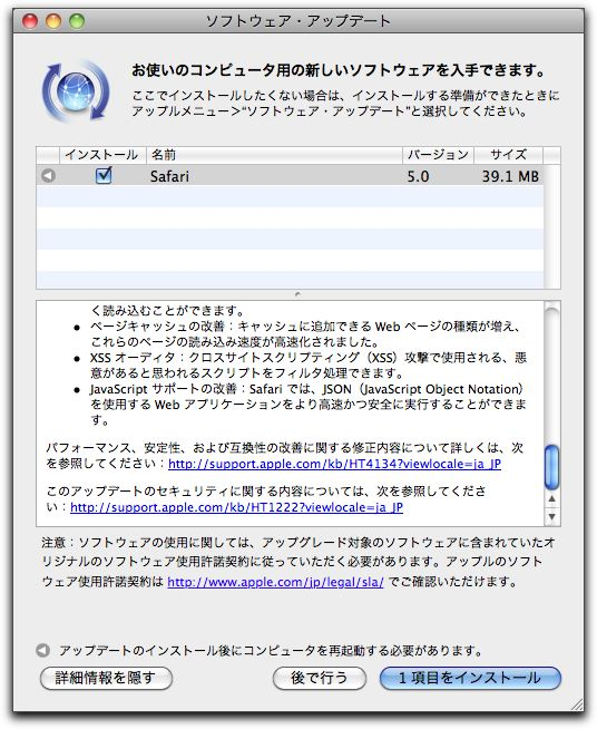 Safari 5 がリリース