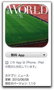 無料の電子マガジン iPad版「南ア・ワールドカップ Daily Magazine」