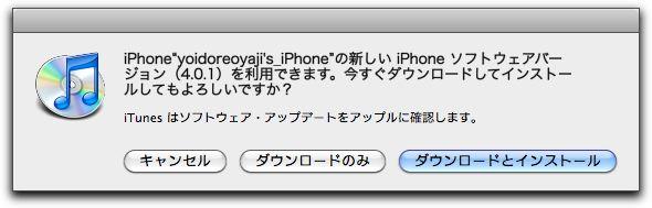 Apple から iOS4.0.1がリリース