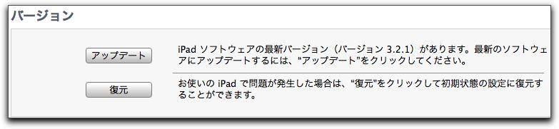 Apple から iPad 用ソフトウェア・アップデート 3.2.1 がリリース