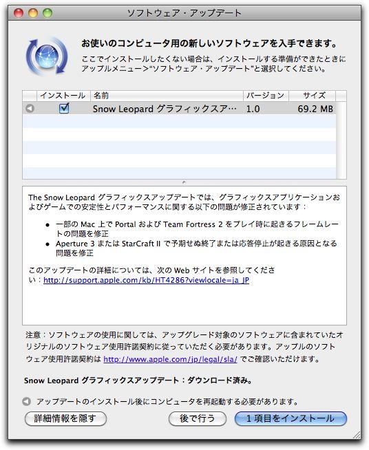 Apple から The Snow Leopard グラフィックスアップデートv1.0 がリリース
