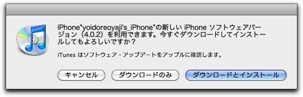 iOS 4.0.2 ソフトウェア・アップデートがリリース