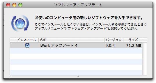 Apple より iWork アップデート 4 がリリース