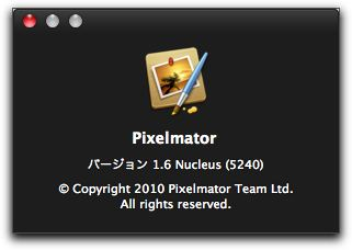 Pixelmator と iPhone & iPad