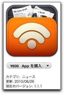 iPad の為にあるような RSSリーダー