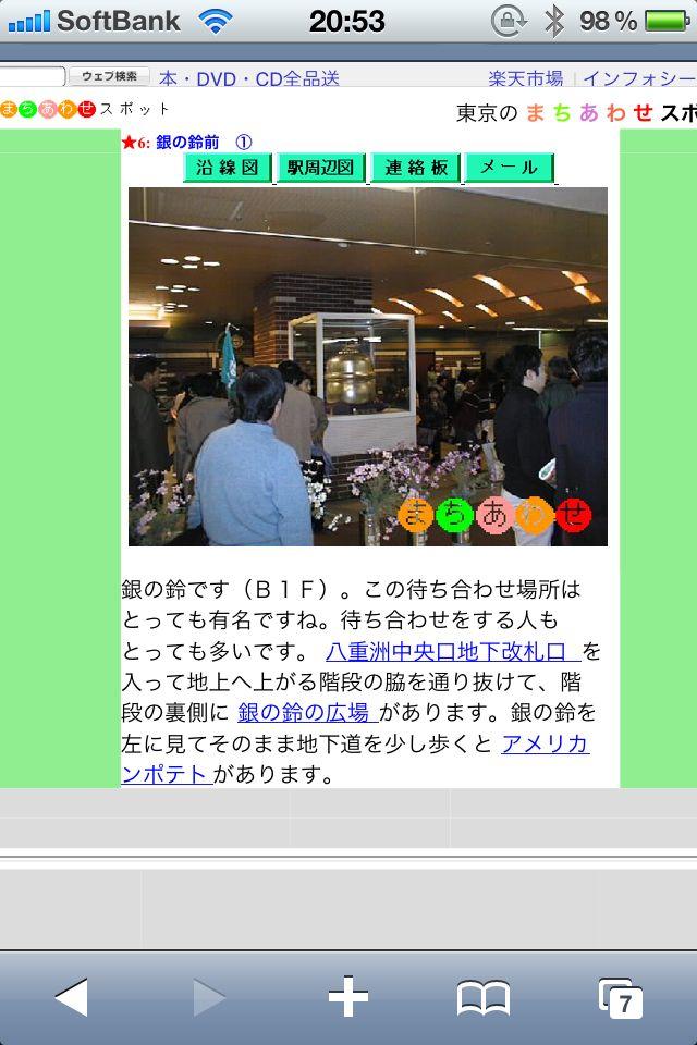10年振りの東京は iPhone 様々でした
