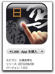 iPad アプリ「蒙恬筆HD-日本語手書き」は凄いぞ!