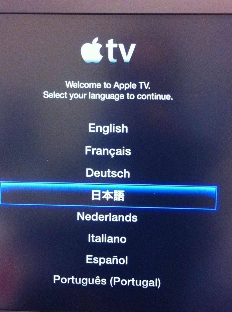 Apple TV を設定して映画をレンタルしてみた