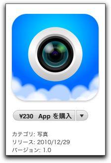 自動的にDropbox に転送するカメラアプリ、DropPhox