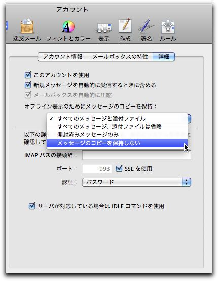 MacBook Air を購入したので・・・その5・Mail の設定を考え直す