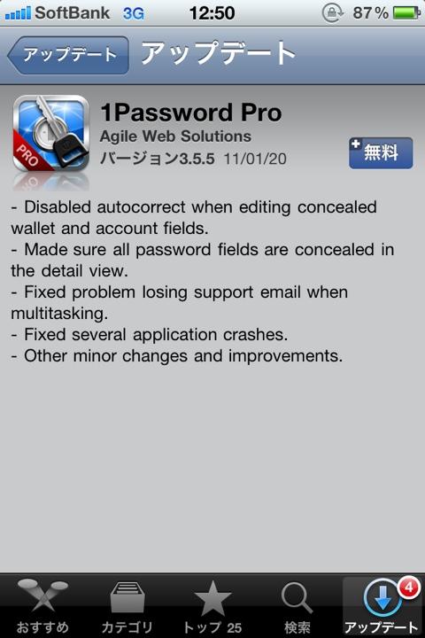 1Password Proの問題が解決