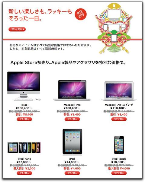 Apple Store 本日限りの初売り、Online Storeでも開催中!