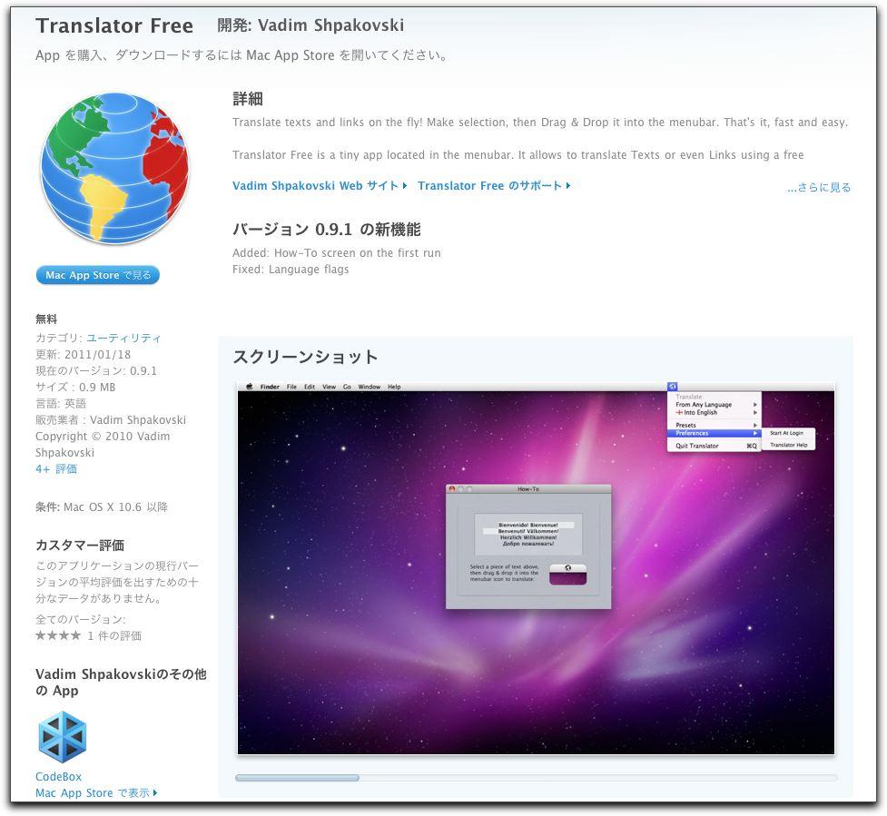 Mac App Store の翻訳アプリケーション Translator Free