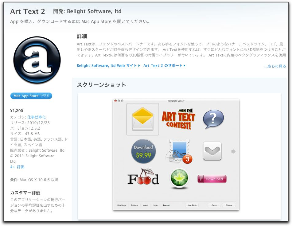 Mac App Store セール情報 01/14