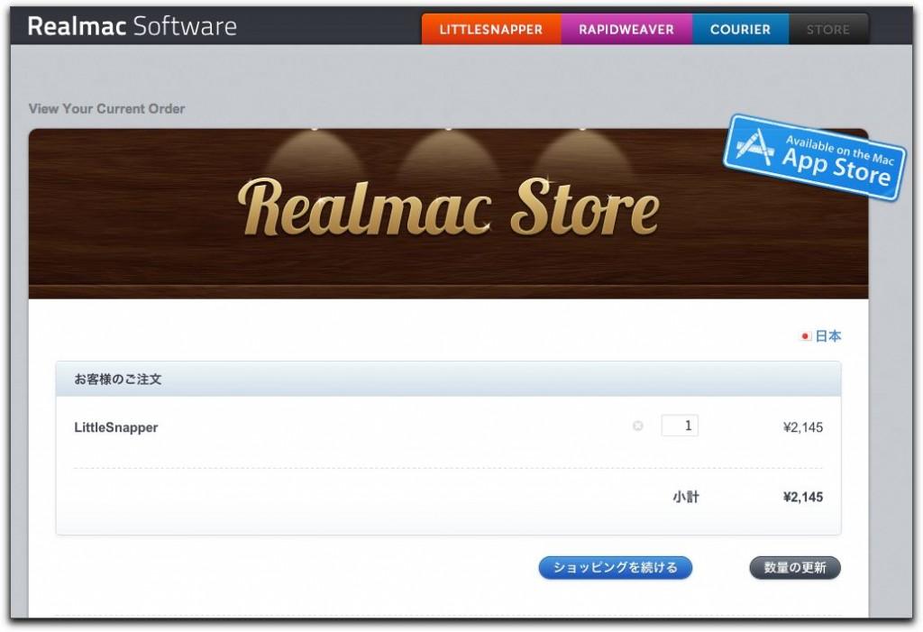 Mac App Store で現在買ってはいけないアプリケーション