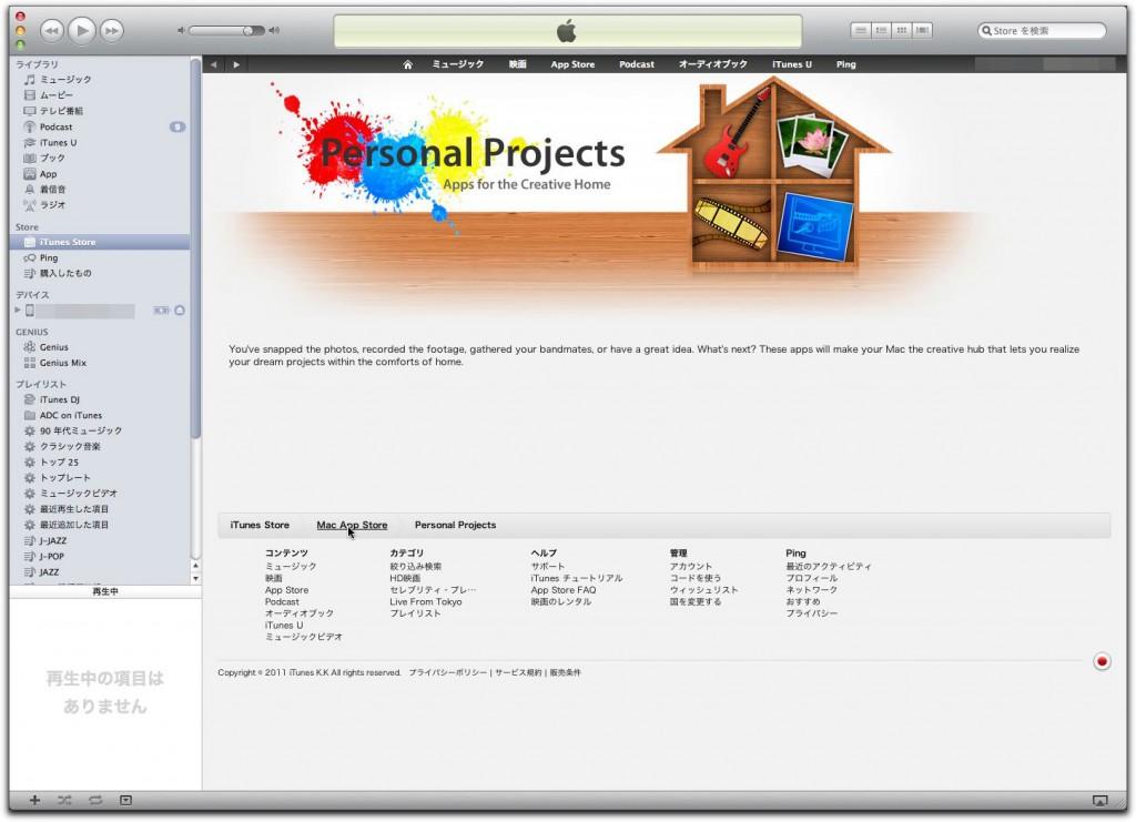 iTunes Store に変化?