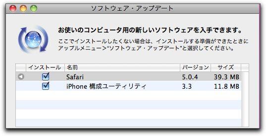 AppleからSafari 5.0.4がリリースされています。