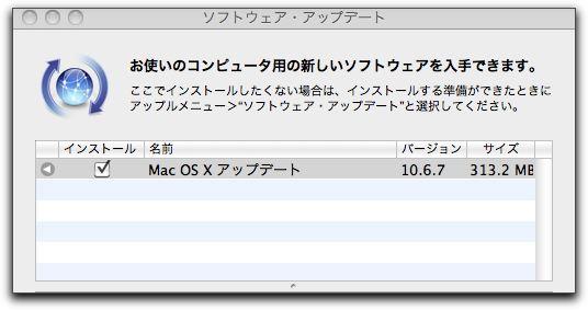 AppleからMac OS X  v10.6.7がリリースされています。