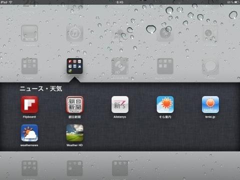 iPad 2にインストールしたAppその3、ニュース・天気