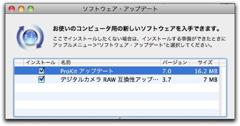 Apple、ProKit アップデートv7.0 をリリース