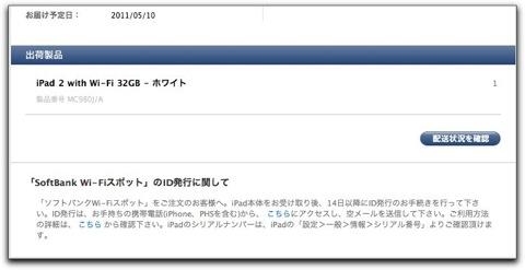 オンラインのApple StoreでオーダーしたiPad2出荷通知メールが来た