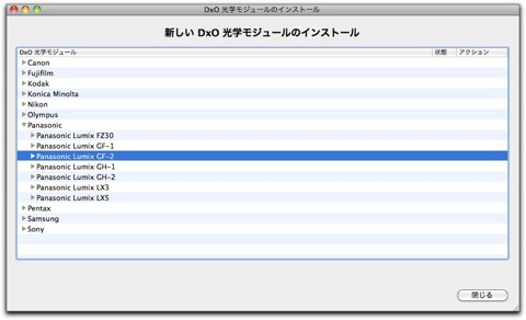 DxO Optics Proがv6.6にバージョンアップでLumix GF2に対応