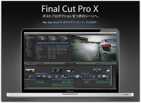 Mac、Final Cut Pro X について調べてみた