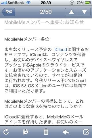 AppleのMobileMeよりメールが来ました