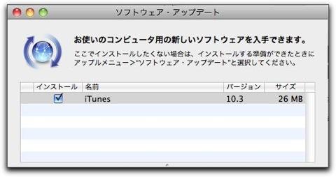 iTunes 10.3がソフトウェア・アップデートでリリース