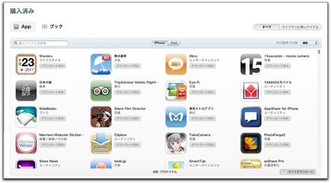 iTunes 10.3.1で購入済みアプリとブックを表示する