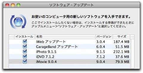 iWeb,GarageBand,iPhoto,iDVD,iMovieがバージョンアップ