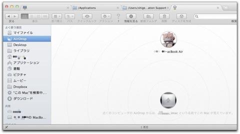 【Mac】OS X Lionの新機能AirDropを使う
