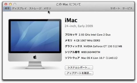 iMac(Early 2009)のメモリを増設