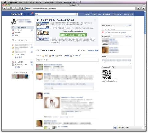 【Mac】Facebookもアプリケーション化