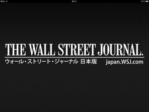【iPhone,iPad】WSJ日本語版のiPadアプリ