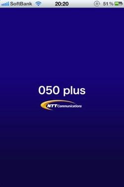 【iPhone】050 Plusは、ガラケーとの二台持ちでもお得!