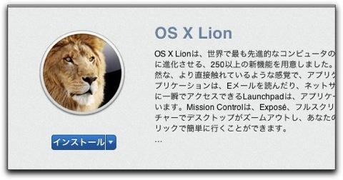 ついに来ました!、OS X Lion
