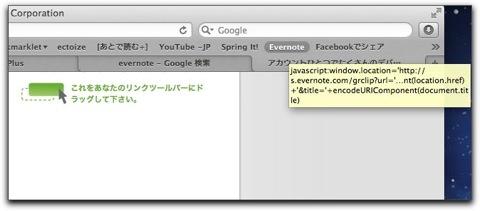 【Mac】OS X LionのSafariでEvernoteのクリッパーの替わりに