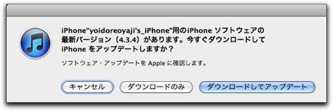 AppleからiOS 4.3.4がリリース