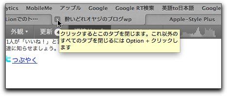 【Mac】OS X Lionでのトラブルと回避方法