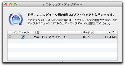 Apple よりOS X 10.7.1がリリース
