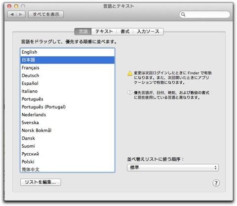 MacLegionで購入したScreenFlowをアップデートする方法