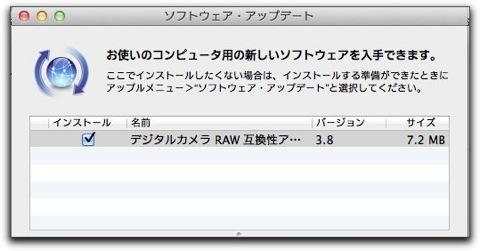 AppleよりデジタルカメラRAW互換アップデートがリリース