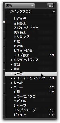 Apple Aperture [ 10 ] 調整・カーブ