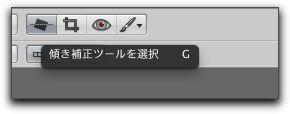 Apple Aperture [ 3 ] 調整・傾き補正